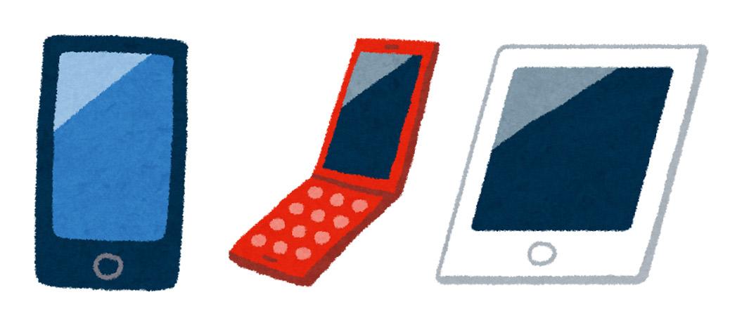 携帯電話・スマホ・タブレット